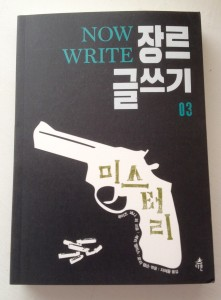 Now Write Mysteries Korea